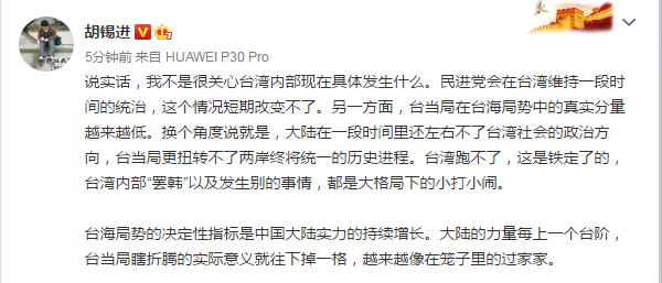 胡锡进:我已经不是很关心台湾内部在具体发生什么