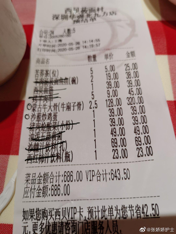 西贝莜面村强制收取5元/位茶位费 深圳市监局要求整改