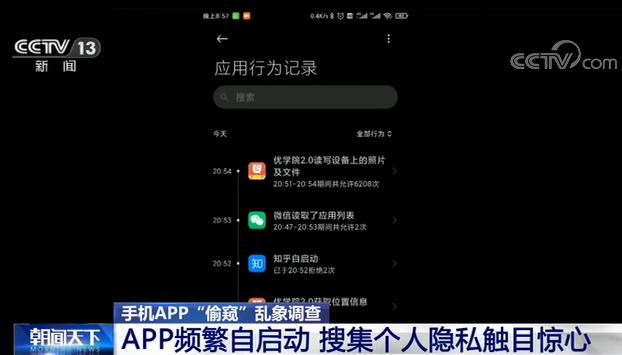 """手机App""""偷窥""""乱象:部分软件频繁自启搜集隐私 加强App网络执法能力建设"""