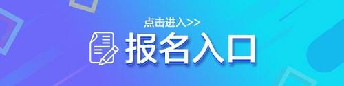 2020江西赣州信丰县面向社会公开发表聘用事业单位工作人员报名入口