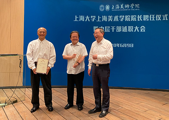 曾成钢任上海美术学院院长