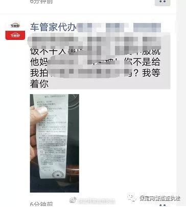 保定男子为泄愤在朋友圈辱骂交警 被拘15日、罚800元