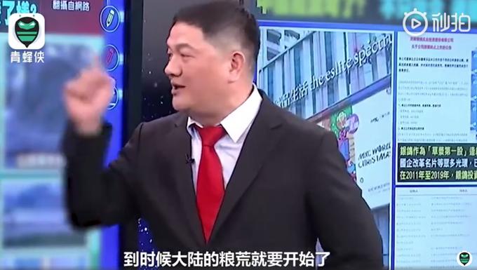 台湾五粮液哥称大陆将出现粮荒 五粮液哥什么梗