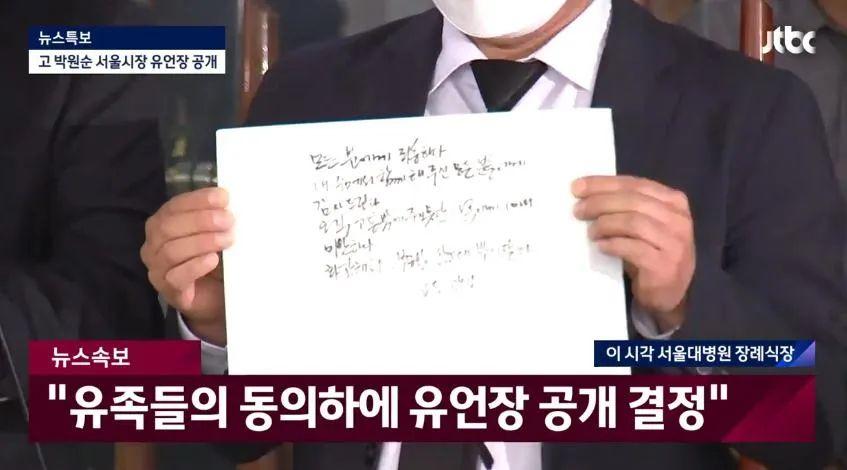 已故首尔市长朴元淳遗书被公开。来源:韩国JTBC电视台报道截图
