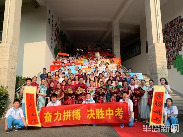身穿马褂旗袍来助阵 青岛第二实验初级中学老师花式送别祝福初三学子