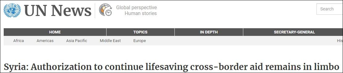 """""""叙利亚: 不息挽救生命的跨境声援授权仍悬而未决"""" 说相符国消息网站截图"""