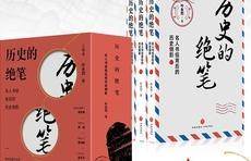"""他用书信见证历史:冰心称他为""""小友"""",郑渊洁给他写信谈创作"""