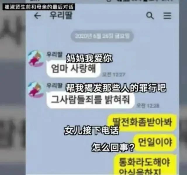 崔淑贤给母亲发的短信。