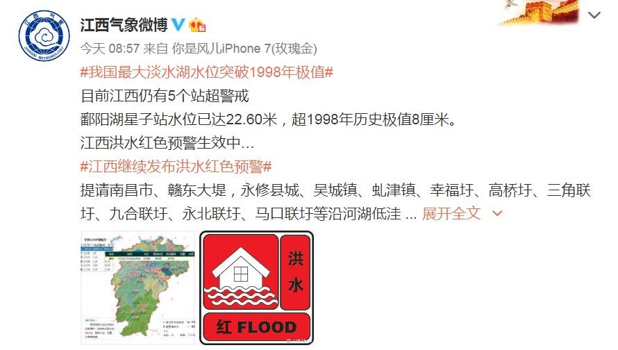 江西省气象局官方微博截图。