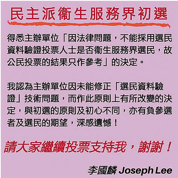 李国麟奚落相关安排违背初选的原则及初心。外交媒体截图