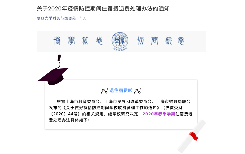 复旦大学发布过夜费退费关照。 截屏图