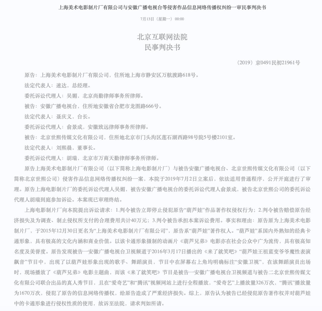 """""""北京市互联网法院""""网站截图"""