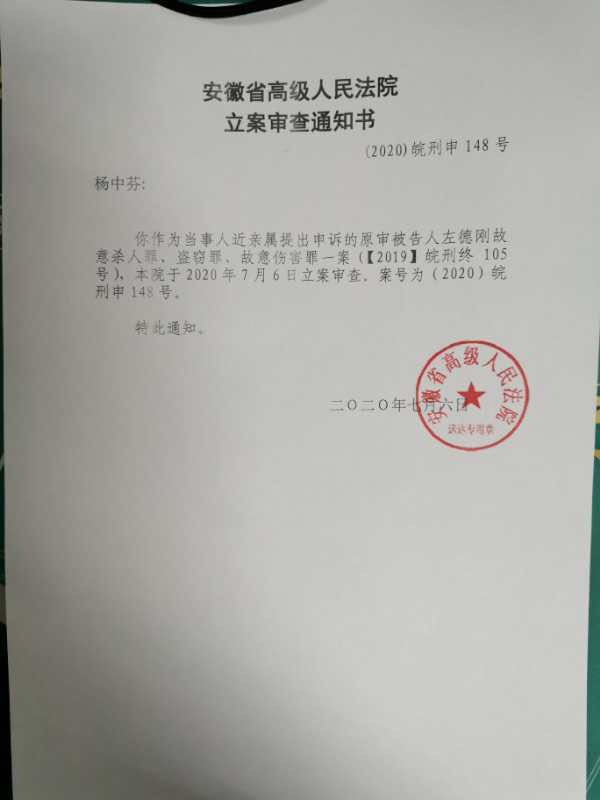 安徽省高院立案审阅报告书。受访者供图