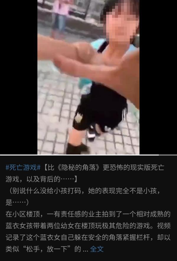 微博上被称为《湮没的角落》现实版视频的截图