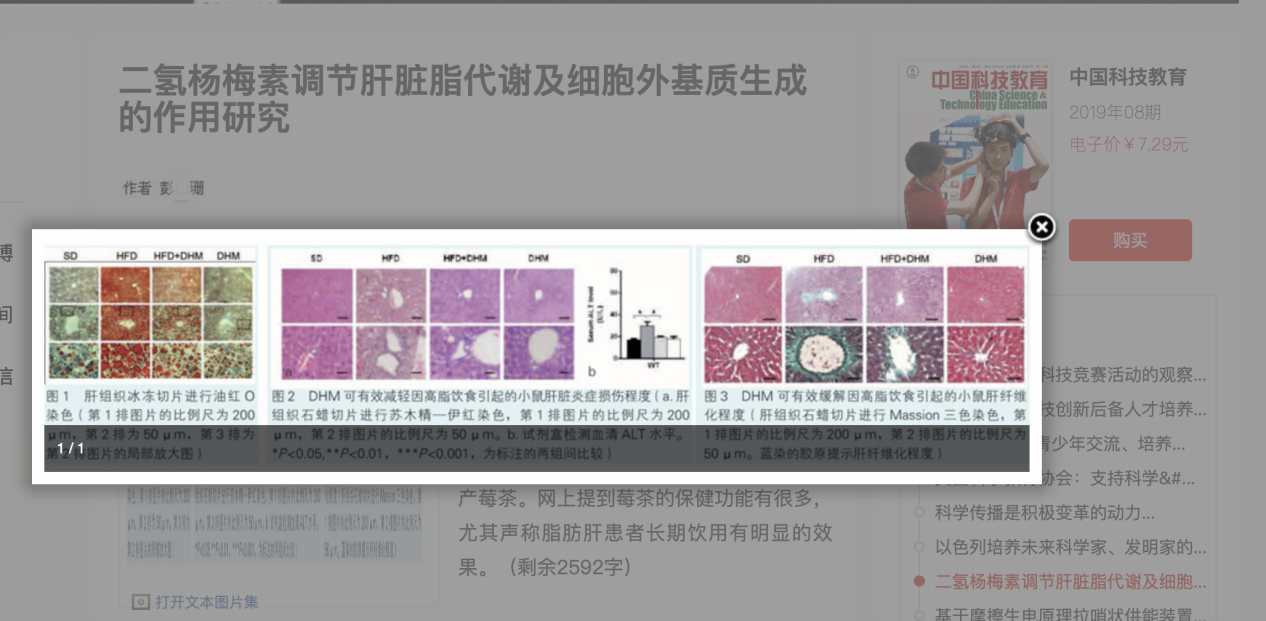 彭某珊获奖论文发外在《中国科技哺育》杂志上,其中只展现三张肝布局切片实验图。网页截图
