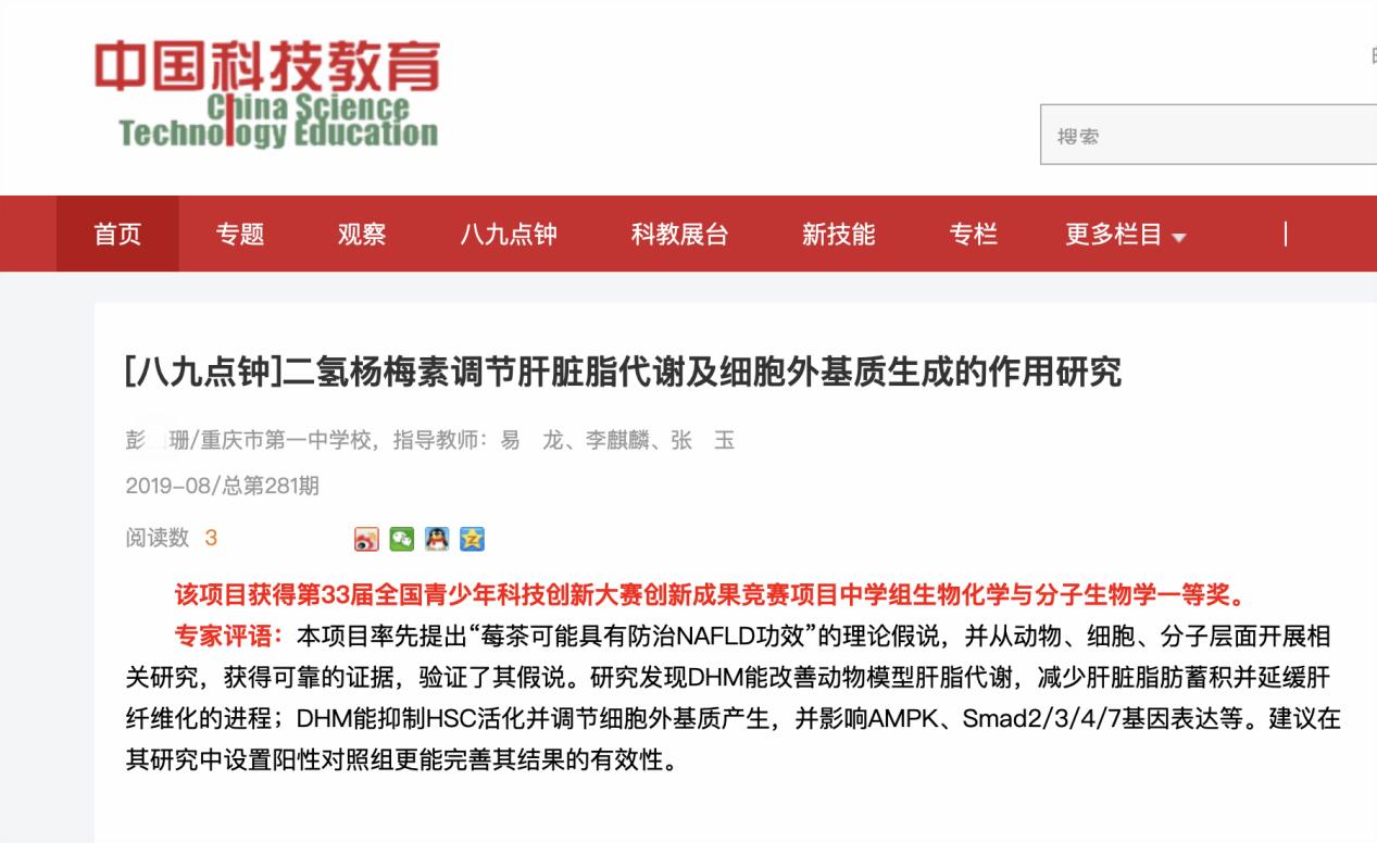 《中国科技哺育》杂志曾刊登了彭某珊的获奖论文。三位请示教师中,有两人与硕士论文作者张玉、请示教授易龙同名。中国科技哺育网站截图
