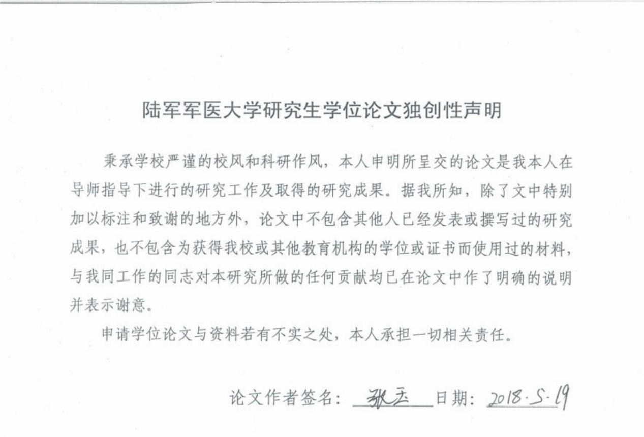 张玉硕士论文封面及独创性声明截图