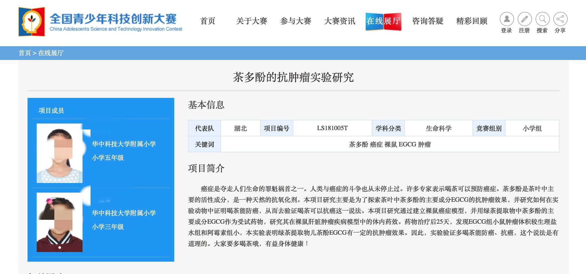 又2名小学生研究喝茶抗癌获奖 武汉科协:已介入调查