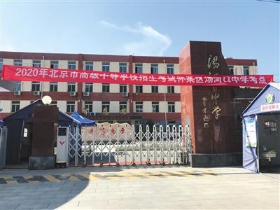 北京市中考17日开考 山区考点进行考前防汛应急演练