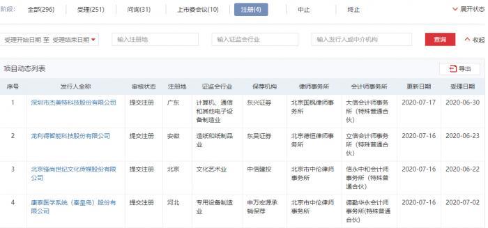 浦收银止回应盗取用户隐公:脚机APP已运用氪疑SDK插件