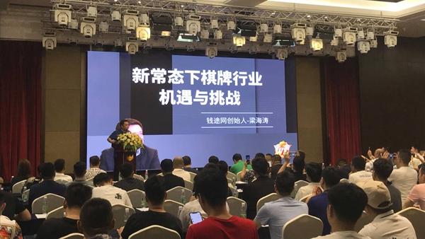 2020年WE海南全民棋牌大赛经济论坛海口启幕
