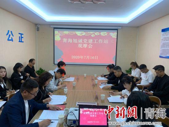 青海省政府采购协会举行党建工作站观摩活动