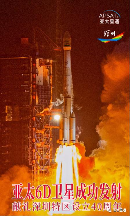 深圳星发射成功