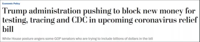 《华盛顿邮报》:特朗普政府试图阻止一项拨付资金给病毒检测、追踪和美国疾控中心(CDC)的新法案