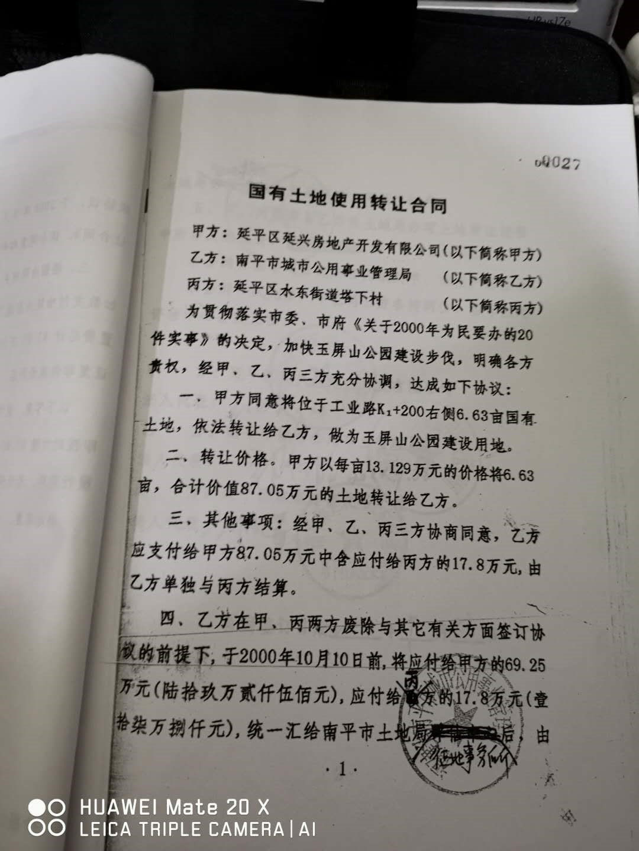 南平市城市公用事业管理局与老延兴公司签定土地行使权转让相符同。