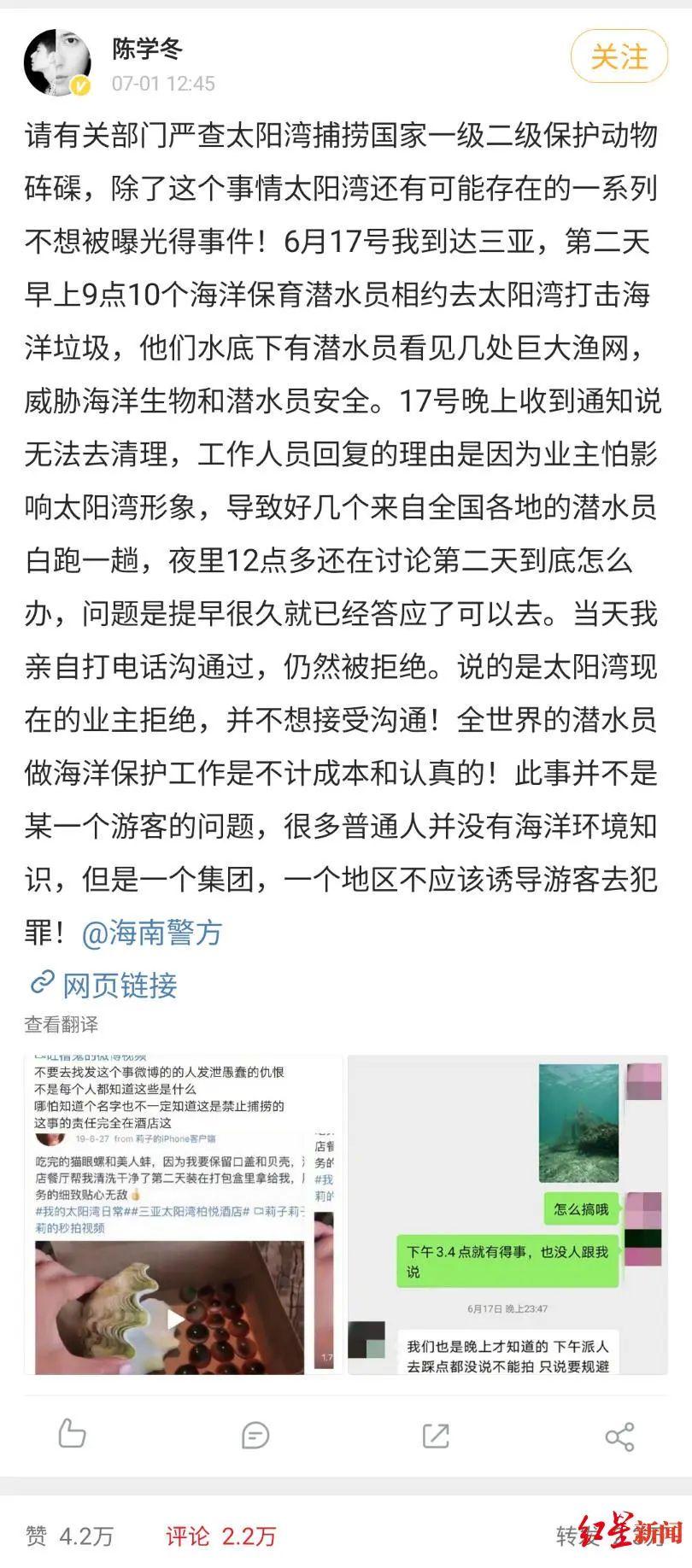 ▲演员陈学冬微博喊话。截图自微博