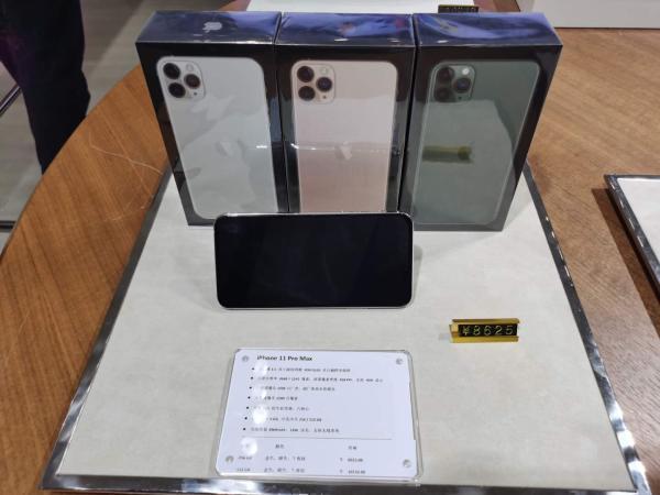 iPhone 11 Pro Max 256GB版本在海南的免税售价为8625元