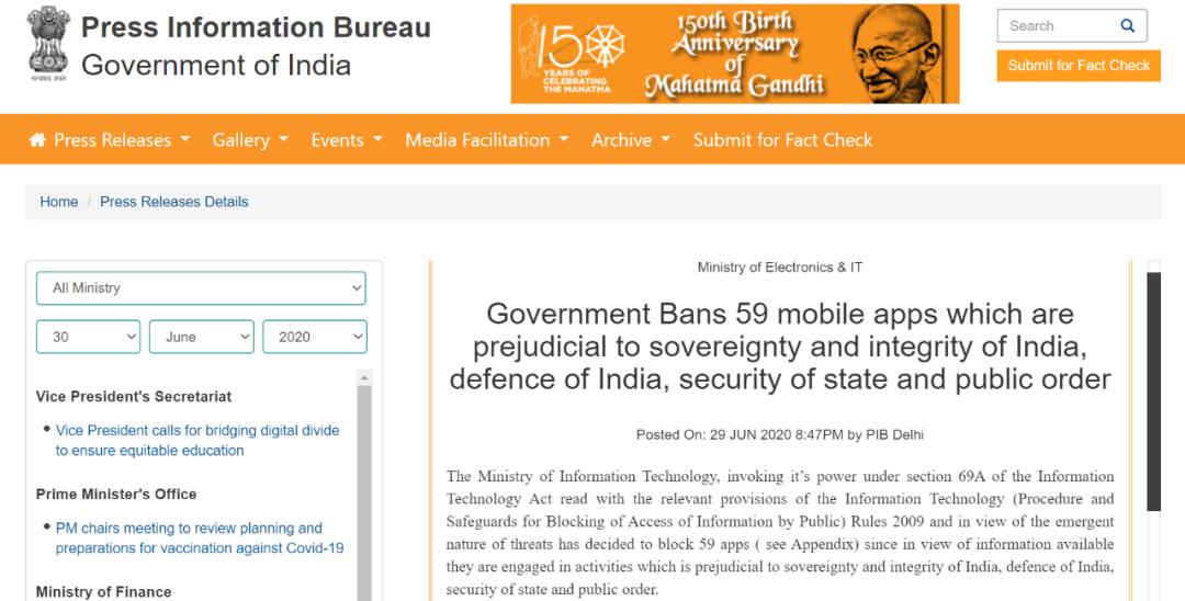 印度新闻技术部6月29日发布的声明截图