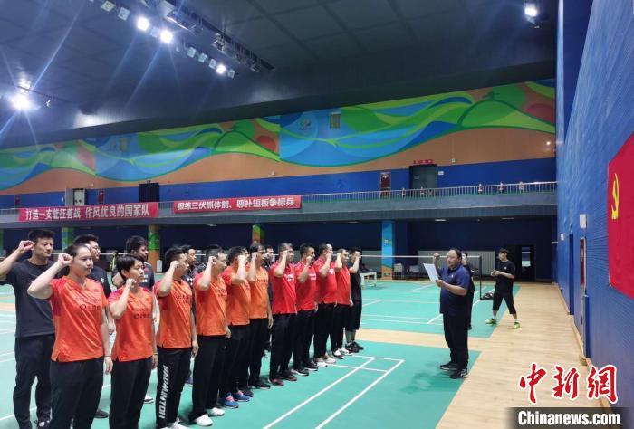 队员们重温入党誓词 中国羽毛球队挑供 摄