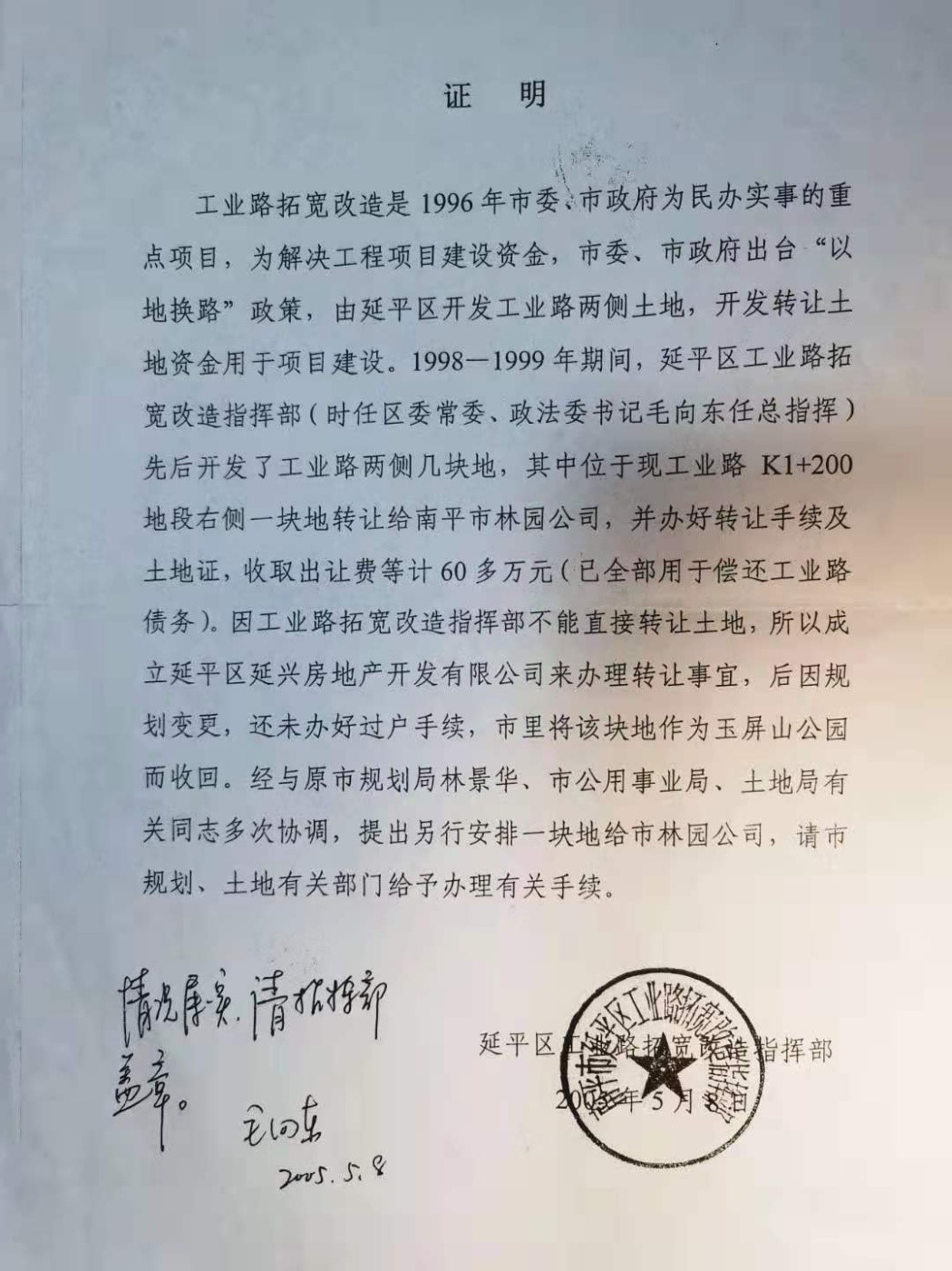 """徐子健方挑供的""""延平区工业路拓宽改造指挥部""""所出具的表明文件。"""