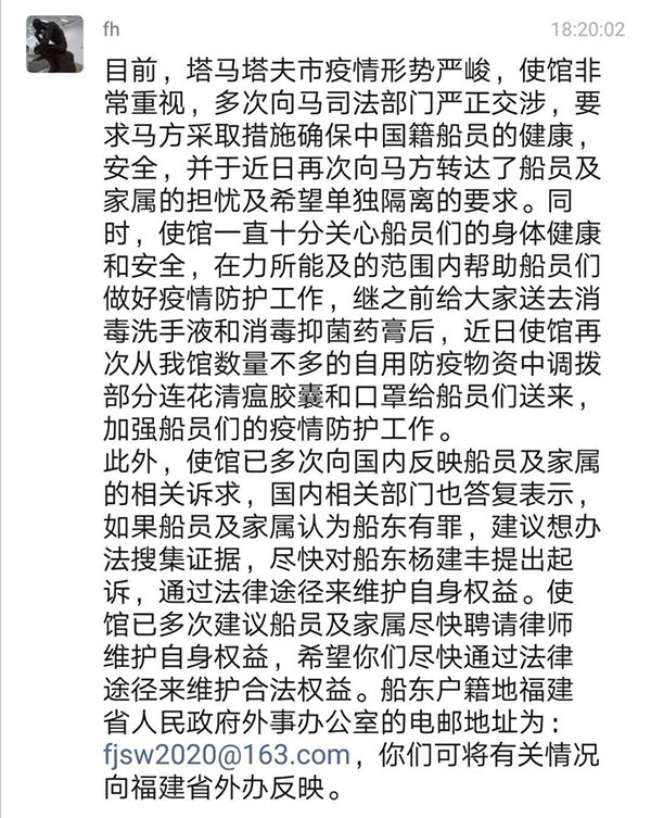 中国驻马达添斯添大使馆做事人员回复船员家属,提出他们首诉船东。