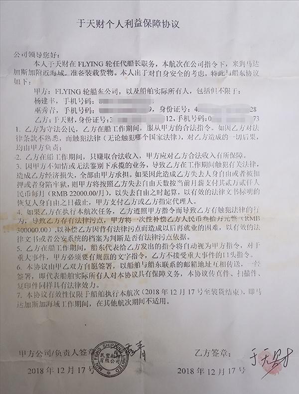 船长于天财偷偷找船东签定了《小我益处保障制定》。