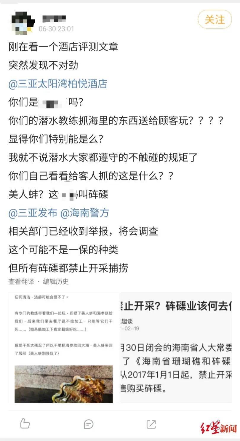 ▲网友爆料 截图自微博