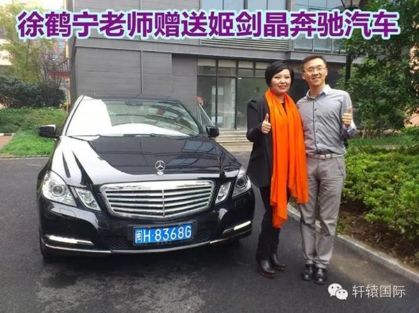 徐鹤宁和姬剑晶 轩辕国际微信公众号 图