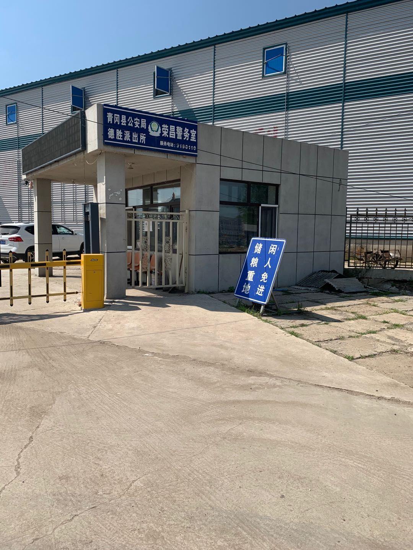 举报视频中涉及的中储粮外租仓库,即黑龙江青冈摄荣昌现代农业发展有限公司。新京报记者 王瑞文