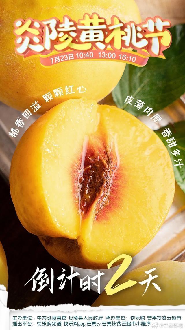 这个来自深山的宝贝,赶紧吃…你下单时,它还在树上!倒计时2天,炎陵黄桃节原产地大直播来了