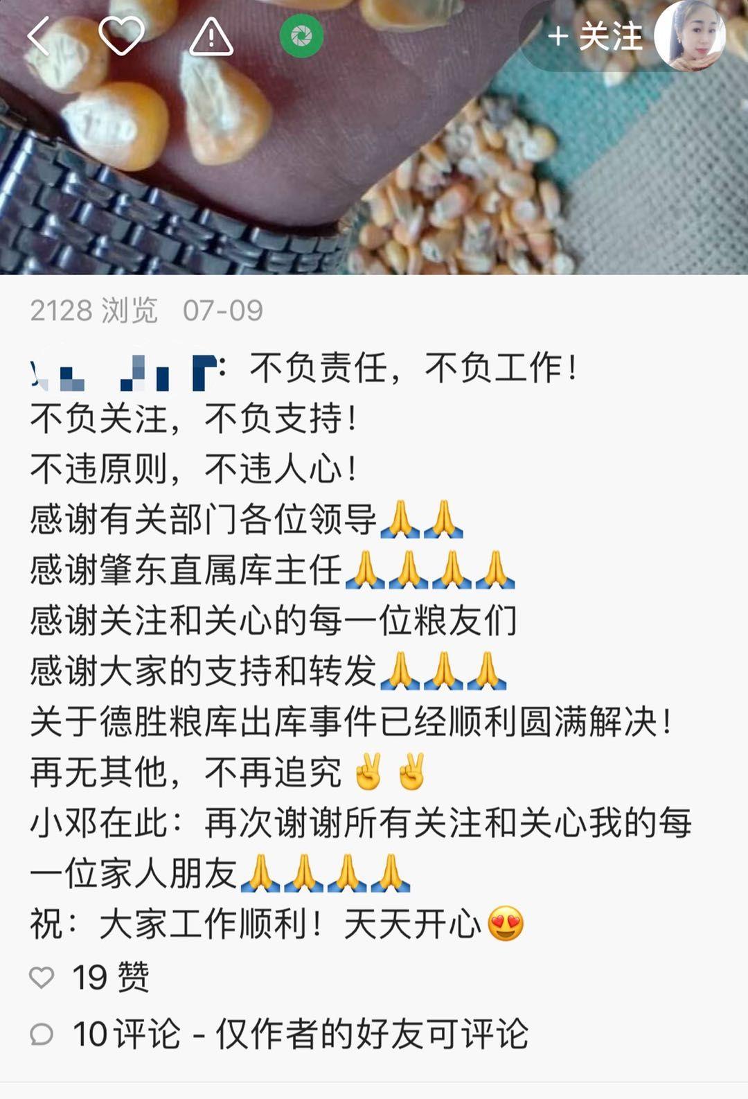事件之后,举报者王丽(化名)在视频平台发布声明称圆满解决。视频截图