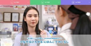 日本文化厅开设线上日语教室 助在日外国人学日语