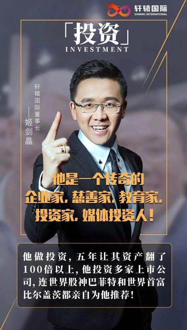 """▲""""轩辕国际""""的宣传海报。"""