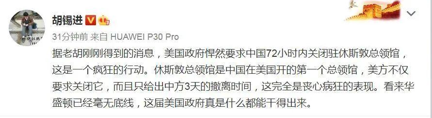 美要求中国关闭驻休斯敦总领馆 胡锡进:丧心病狂