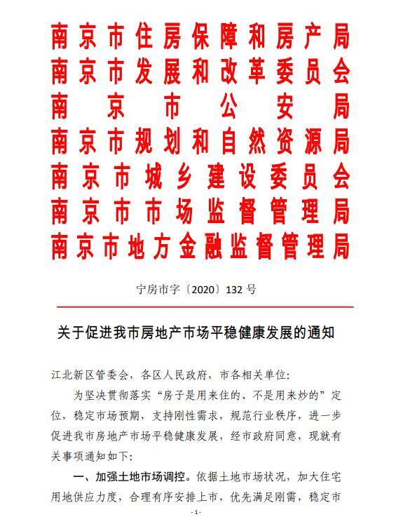 """南京深夜发九项楼市新政:支持刚需,""""假离婚""""被限"""""""