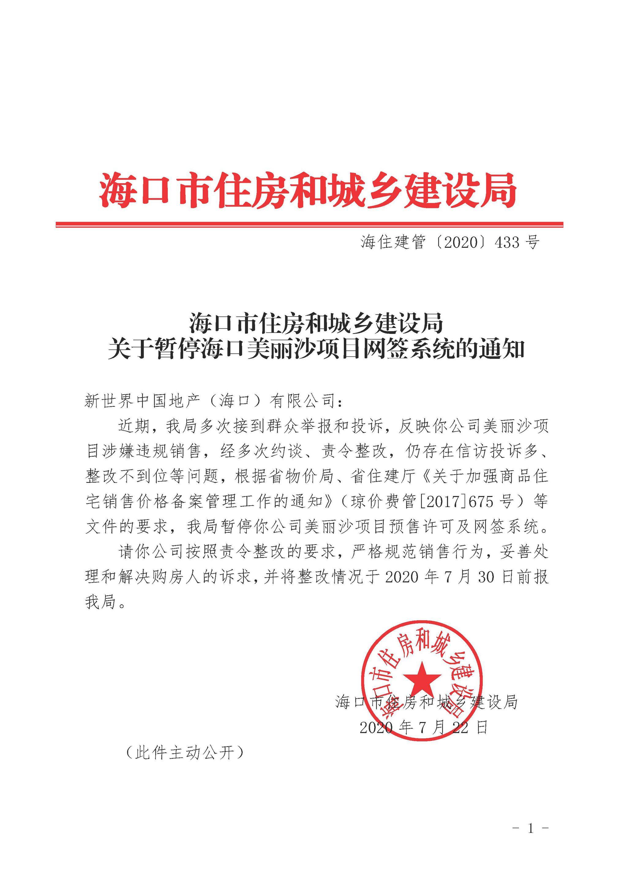 海南省海口住建局:涉违规销售 暂停海口美丽沙项目网签系统