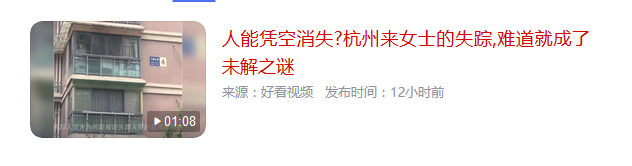 """新京报:""""杭州女子失踪案"""",是谁带歪了节奏"""