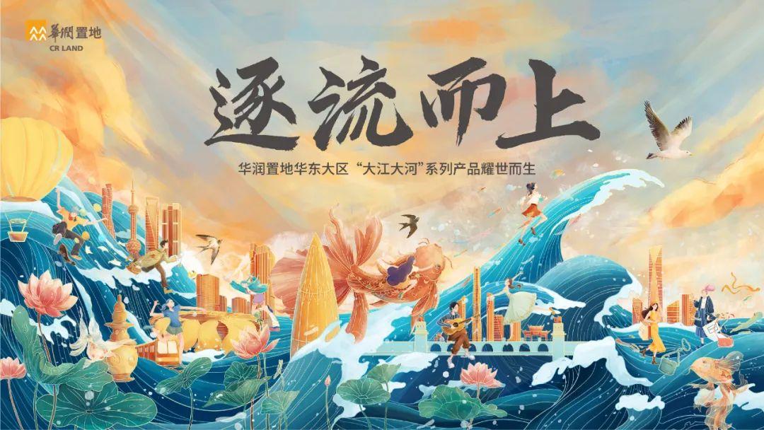 """华润置地陈刚:""""大江大河""""战略,向更精品化、更持续价值经营方向升级"""
