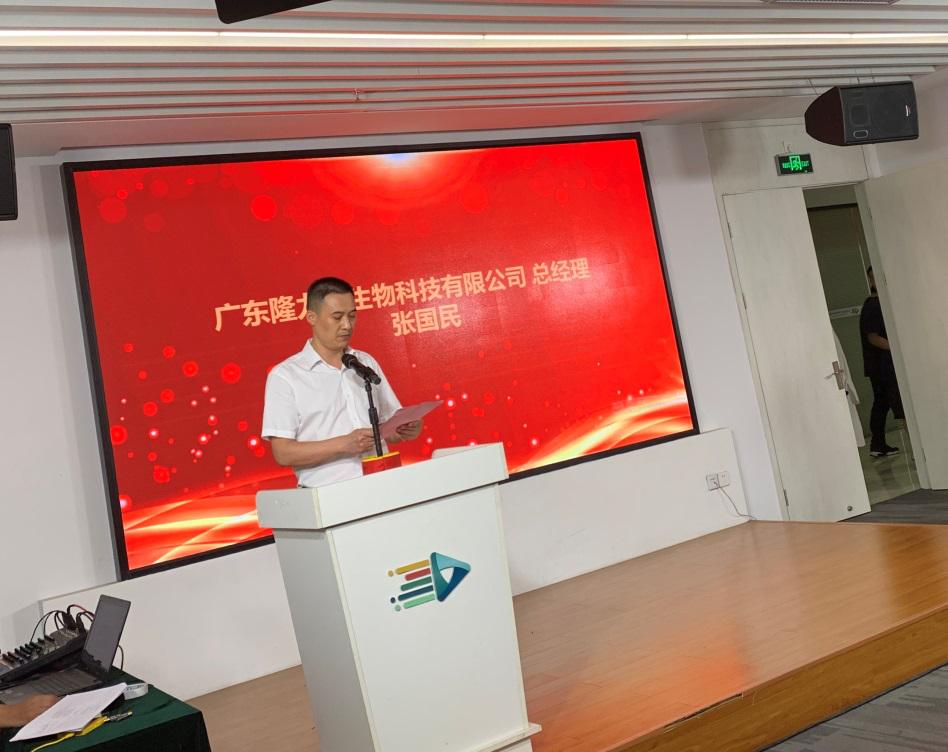 隆力奇广州电商直播基地揭牌成立