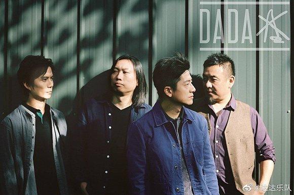 2019年达达乐队宣布重组